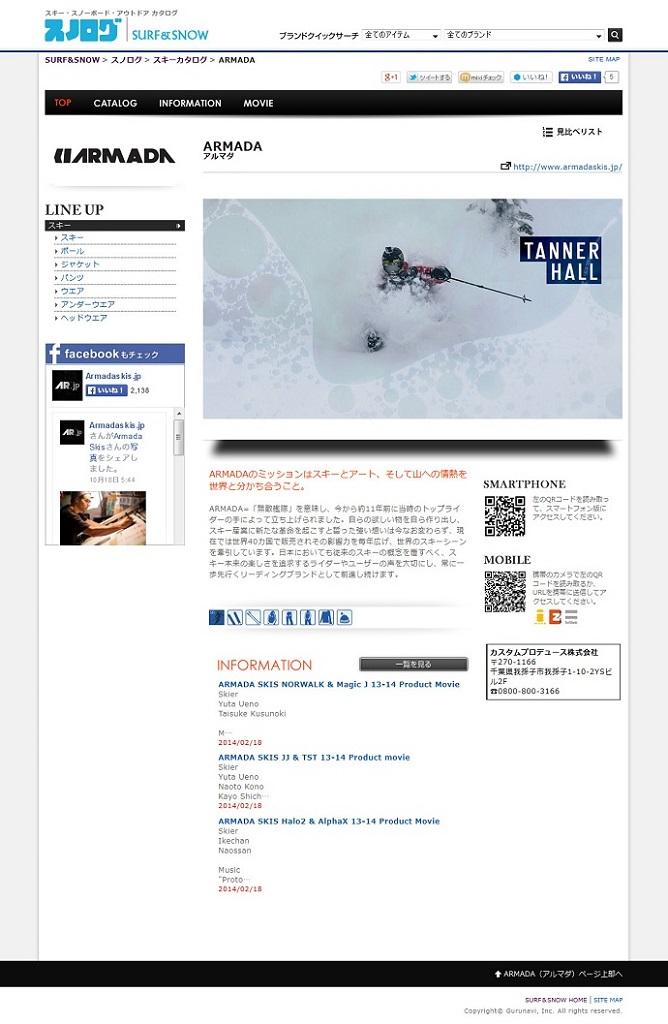 175100cf0b 業界ニュース ‐ スキー場情報サイト SURF&SNOW