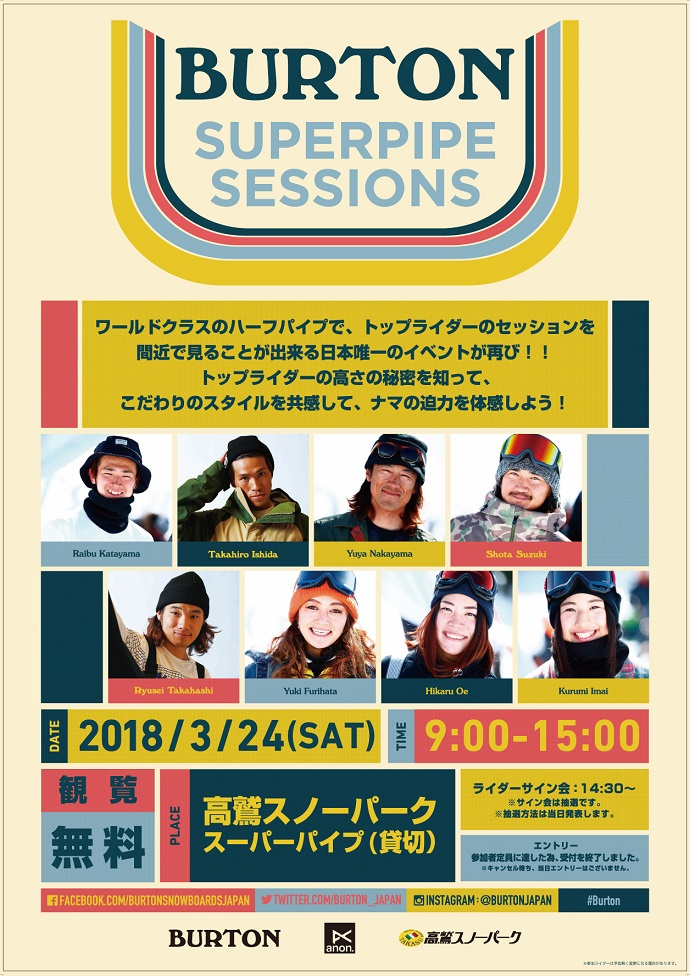 3/24 BURTON SUPERPIPE SESSIONS参加ライダー決定