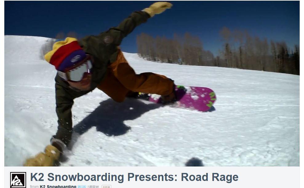 K2 Snowboardingムービー Road Rage 公開!