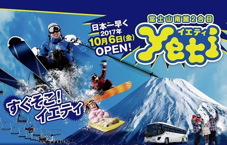 【本日OPEN】イエティ史上最速オープン!2017-18シーズン営業開始