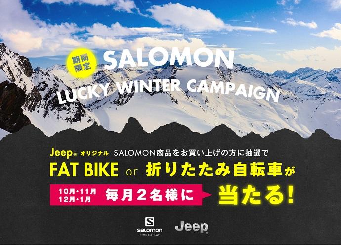 『2017/18 SALMON LUCKY WINTERキャンペーン』のお知らせ