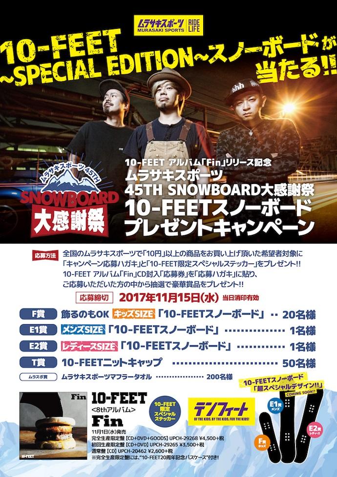 大人気ロックアーティスト10-FEET×ムラサキスポーツ45周年スペシャルコラボ企画スタート!
