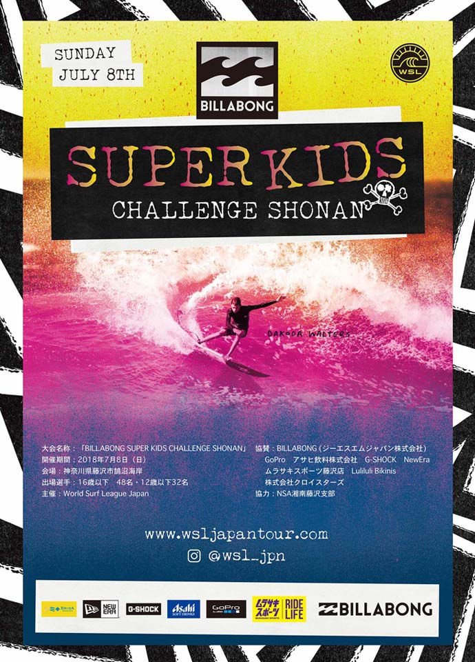 【サーフィン】Billabong Super Kids Challenge Shonan 2018開催!