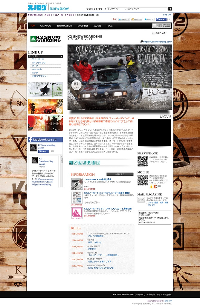 14-15 K2 SNOWBOARDING カタログリリース!