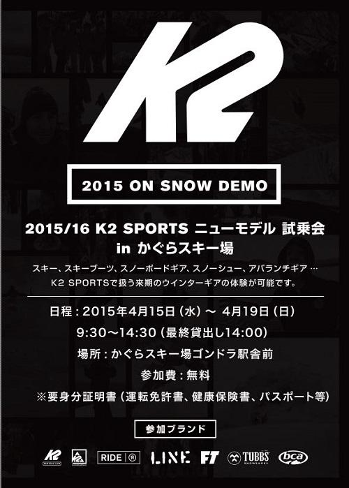 K2グループ合同試乗会開催!