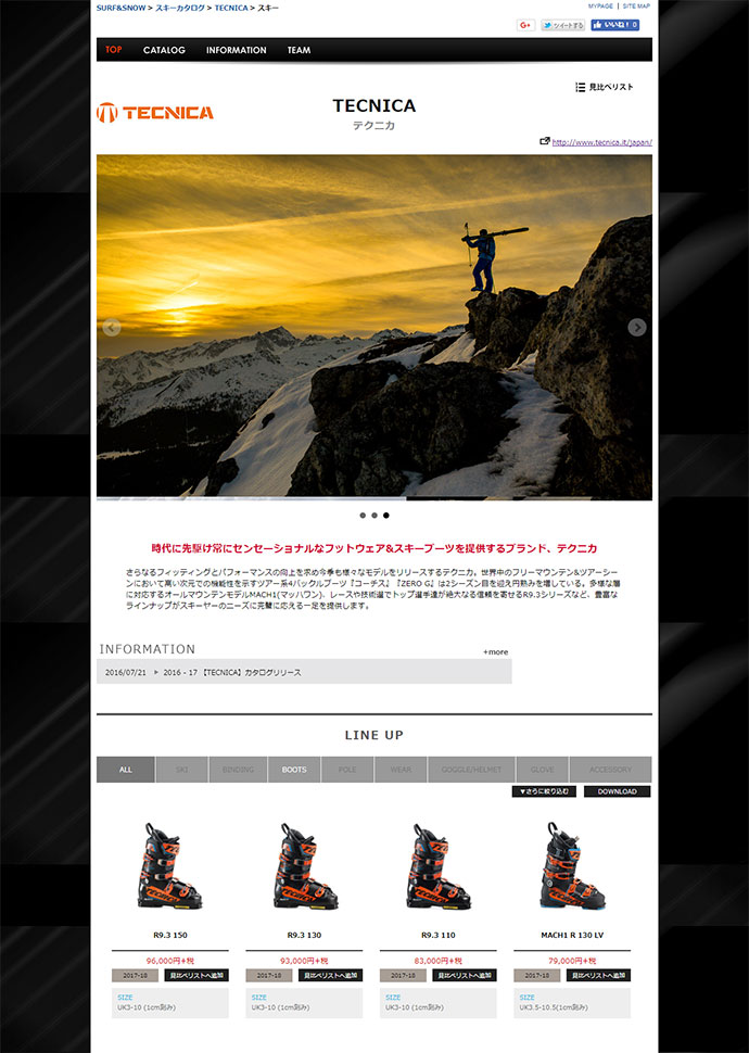 2017-18 【TECNICA】カタログリリース