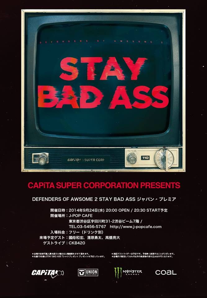 CAPiTAチームムービーDefenders of Awesome 2 – STAY BAD ASSの試写会が開催決定!!