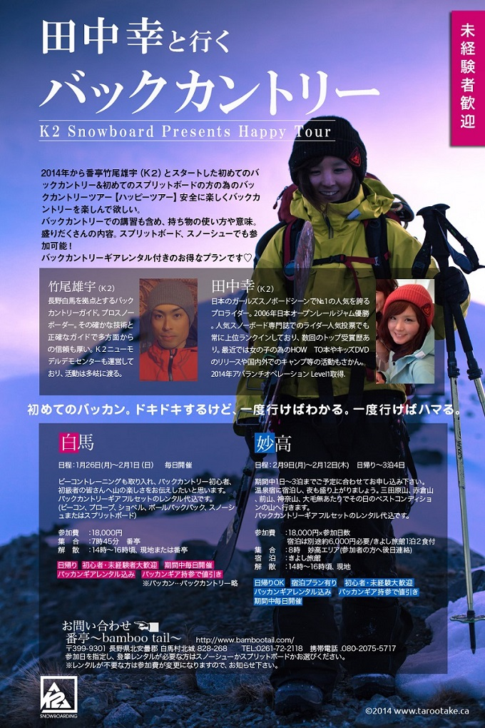 K2ライダー田中幸と竹尾雄宇のバックカントリーツアー