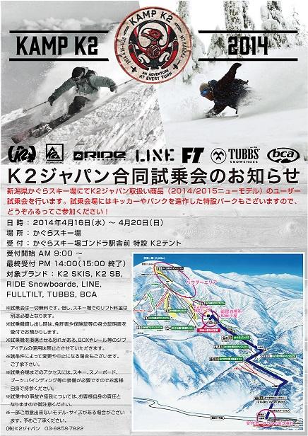 K2スノーボード ニューモデルユーザー試乗会 開催!