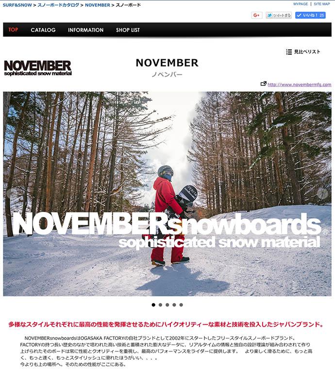 2017-2018 NOVEMBERsnowboards カタログリニューアル