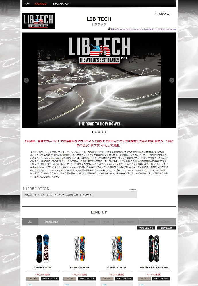 2017-18 【LIB TECH】カタログリリース