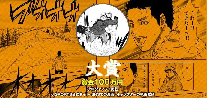 スノーボード漫画が「少年ジャンプルーキー×J SPORTS スポーツマンガ賞」の大賞を受賞!