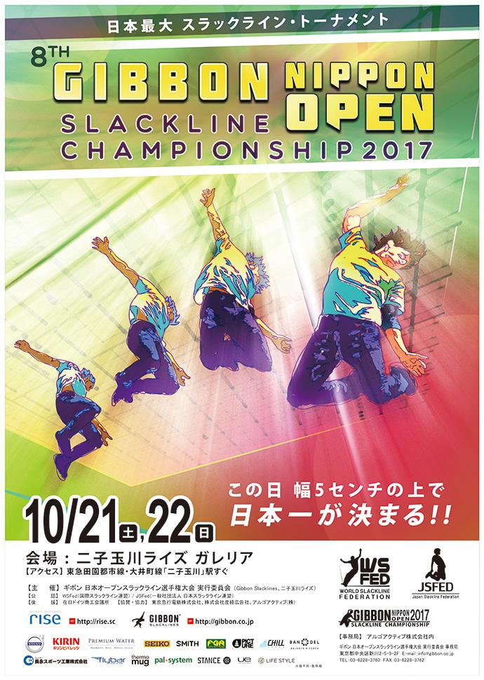 「第8回 ギボン 日本オープンスラックライン選手権大会」出場選手 発表 ~世界の強豪が二子玉川ライズ ガレリアに集結~