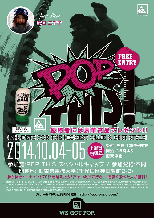 K2 POP THIS!オーリーコンテスト開催のお知らせ