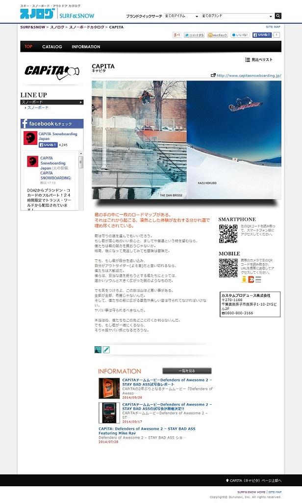 2014-15 CAPITA カタログリリース!