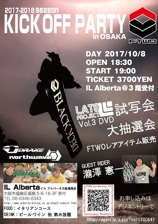 フリースタイルスノーボードブランド!【FTWO KICK OFF PARTY in OSAKA】開催!