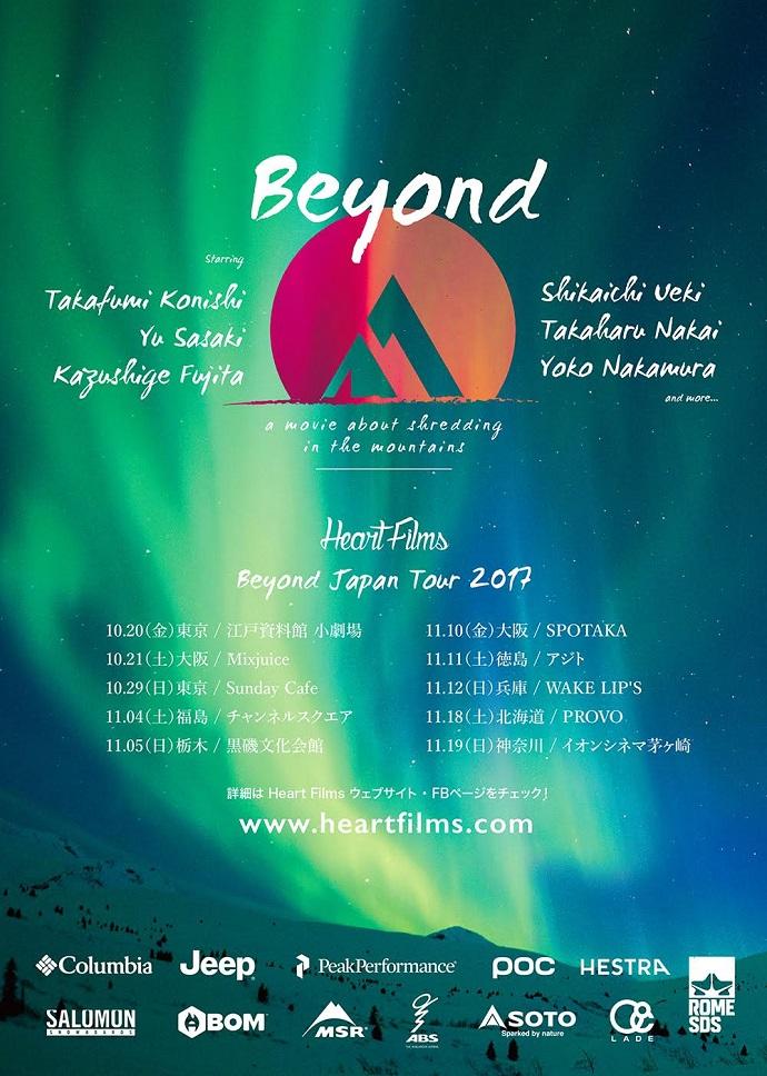 Heart Films 最新作「Beyond」発売開始!