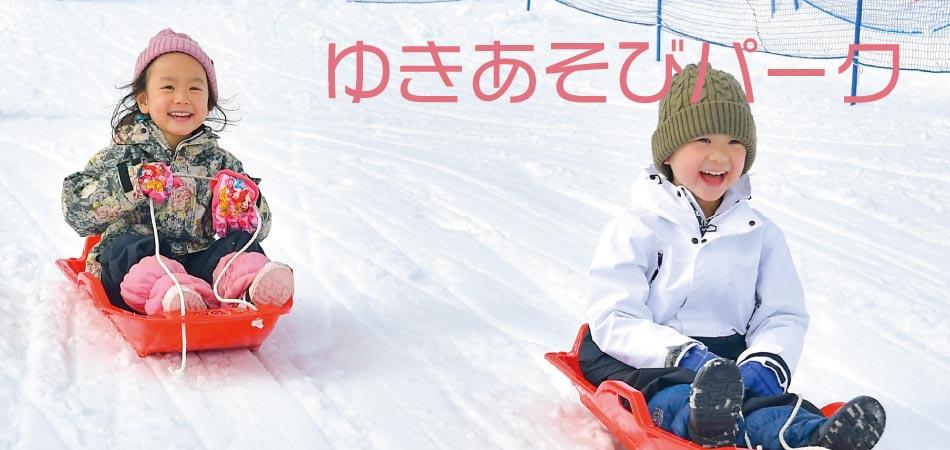 世界最大級のレンタルコーナー|GALA湯沢スキー場