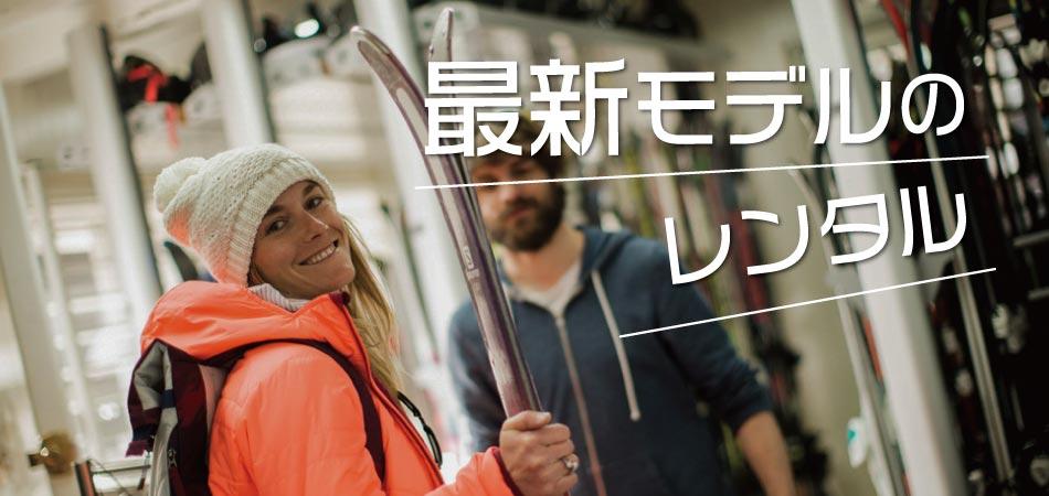スクール|GALA湯沢スキー場