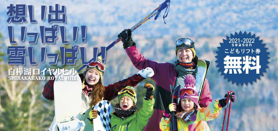 今年の冬も子供リフト無料!!ロイヒでなくちゃはじまらない!!|白樺湖ロイヤルヒル
