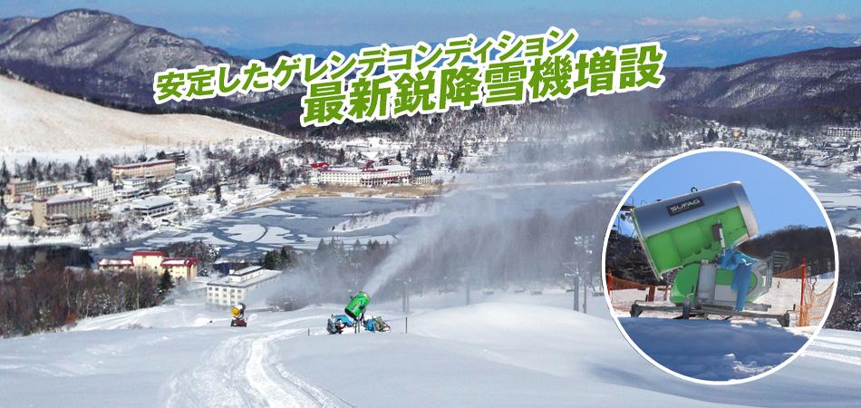 白樺湖ロイヤルヒル スキー場情報サイト Surf Snow
