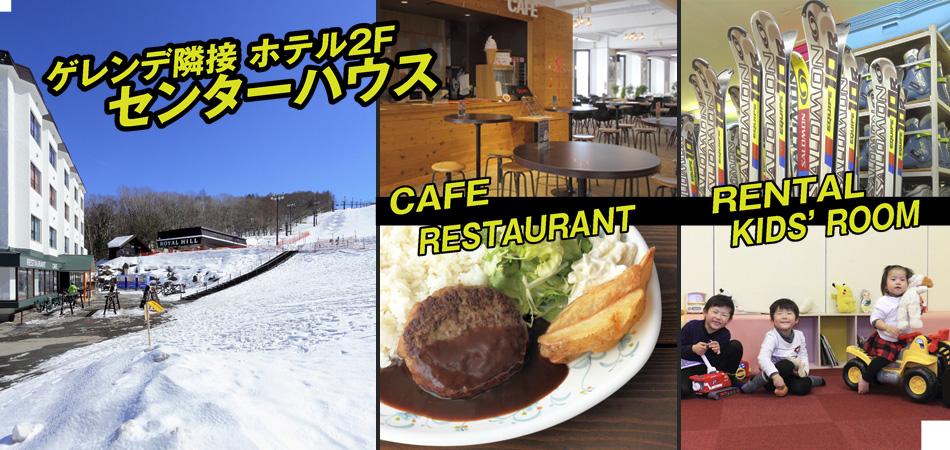 レストラン&カフェ|白樺湖ロイヤルヒル