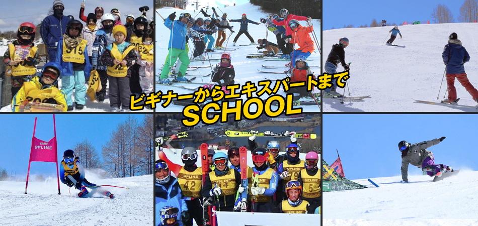レンタルコーナーリニューアル! 手ぶらでスキー|白樺湖ロイヤルヒル