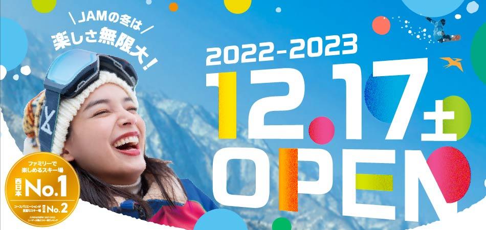 西日本最大級のビックゲレンデを満喫!|スキージャム勝山