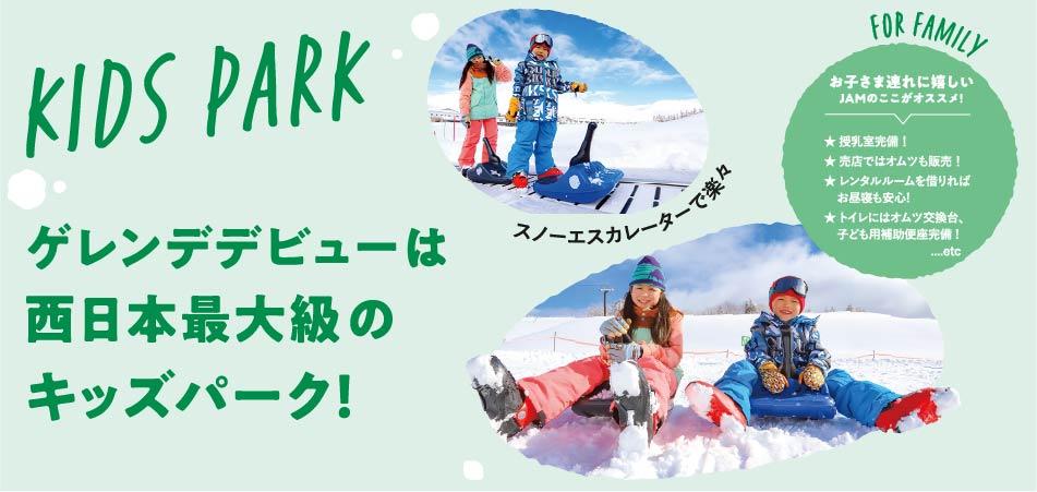 日本最大級のキッズパークで、思いっきり楽しもう!|スキージャム勝山