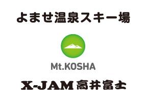 Mt.KOSHA よませ温泉スキー場 & X-JAM 高井富…