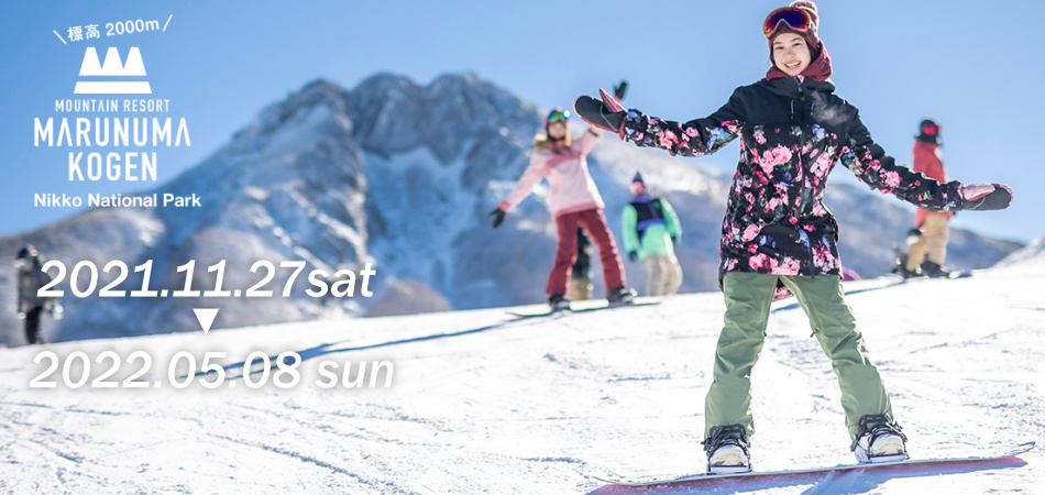 Best Snow Resort|2020.11.28[Sat]→2021.05.09[Sun]|丸沼高原スキー場