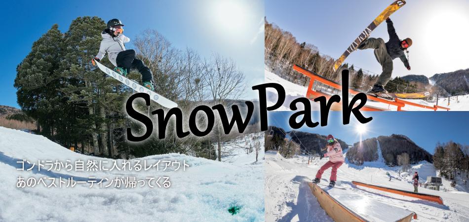 Mountain Design|豊富なコースバリエーションに魅了される|丸沼高原スキー場