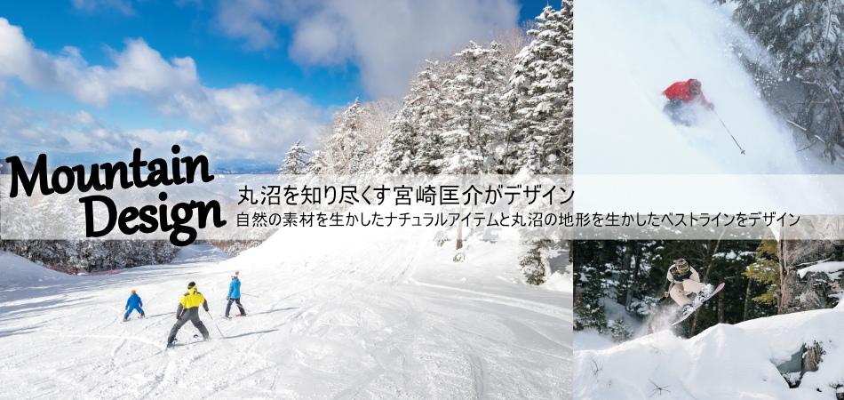 SNOW PARK|多彩なアイテムの宝庫|丸沼高原スキー場