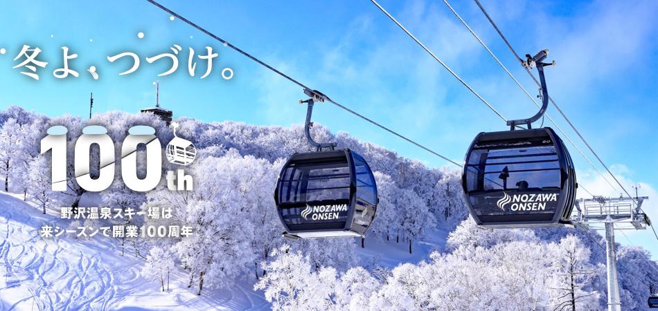 長坂ゴンドラリフトリニューアル! 野沢温泉スキー場