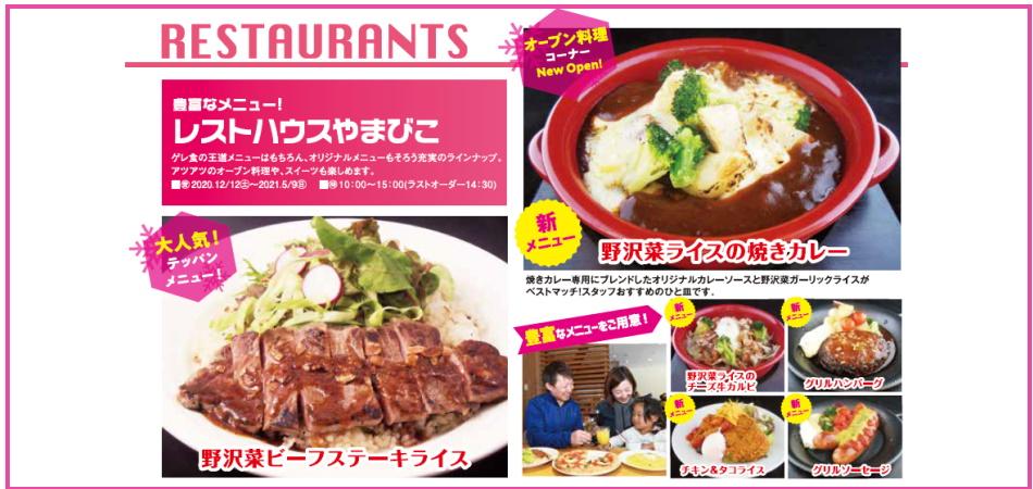 豊富なメニュー!レストランやまびこ。 野沢温泉スキー場