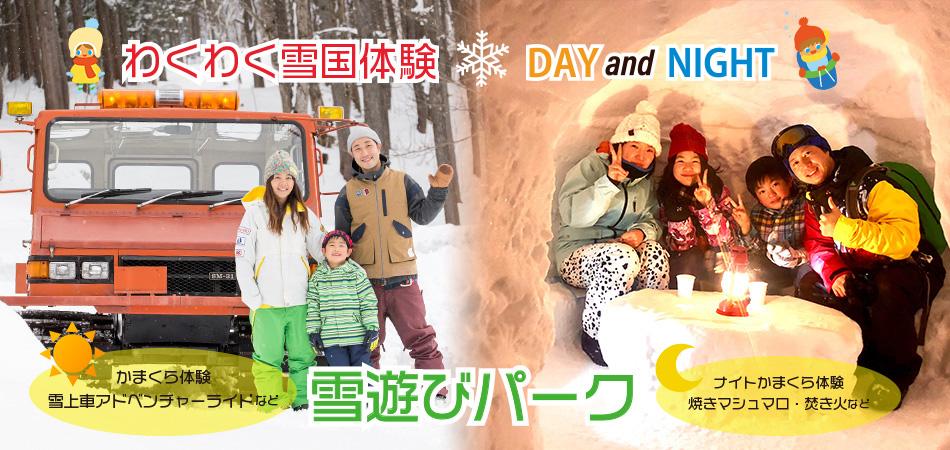 雪国体験!雪遊びパーク!|白馬コルチナスキー場