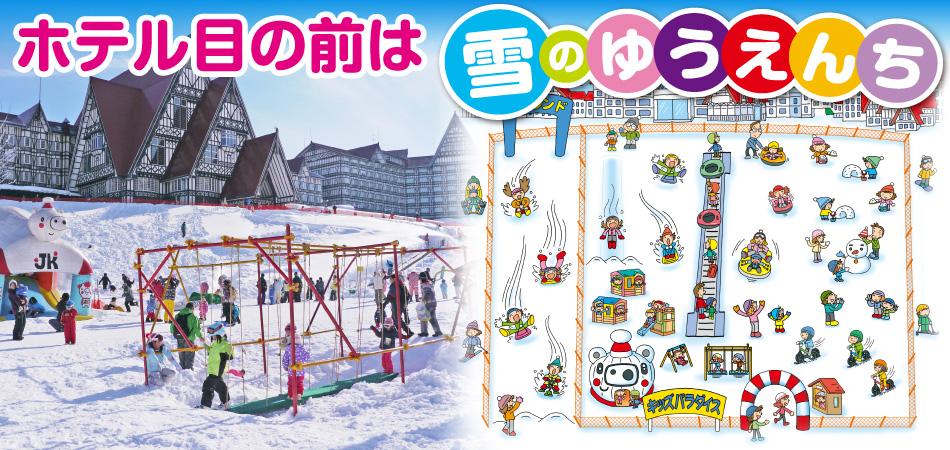 ホテル前は雪のゆうえんち!!|上越国際スキー場