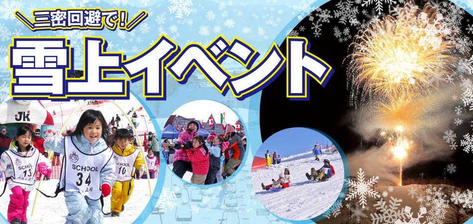 スノーパーク&ハーフパイプ|上越国際スキー場