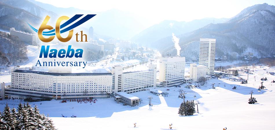 おかげさまで苗場プリンスホテルは12月で55周年を迎えます。|苗場スキー場