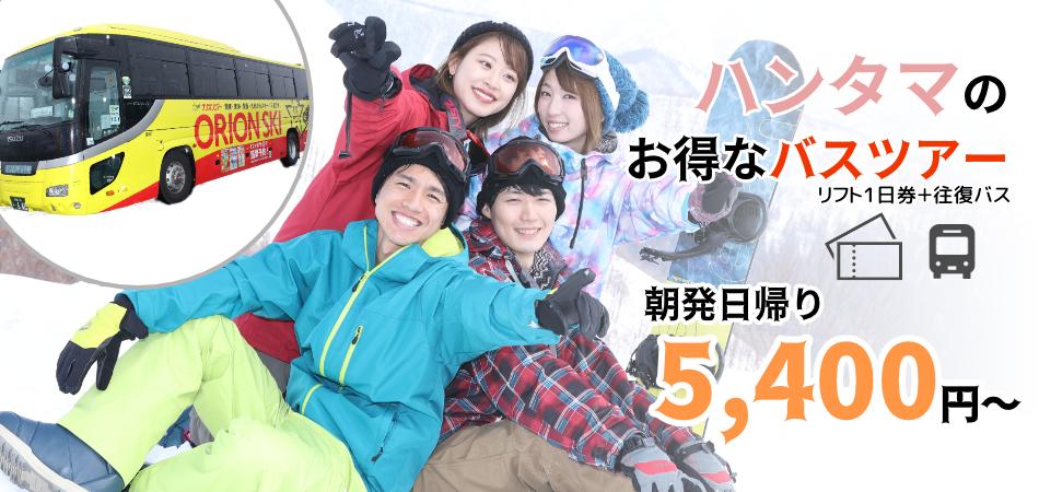 オリオンツアーの朝発日帰りは4,900円~!!|ハンターマウンテン塩原