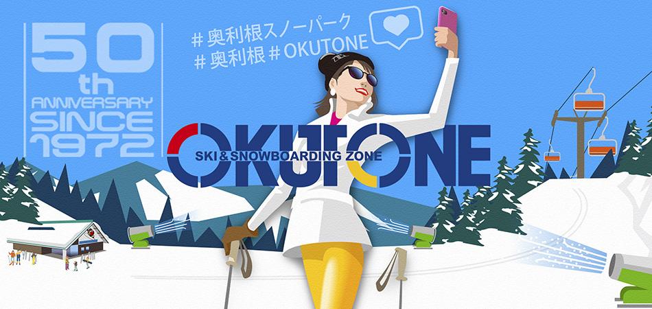 Cutting Edge|最先端のスキー場へ進化を続けるOKUTONE スノーパーク!|奥利根スノーパーク