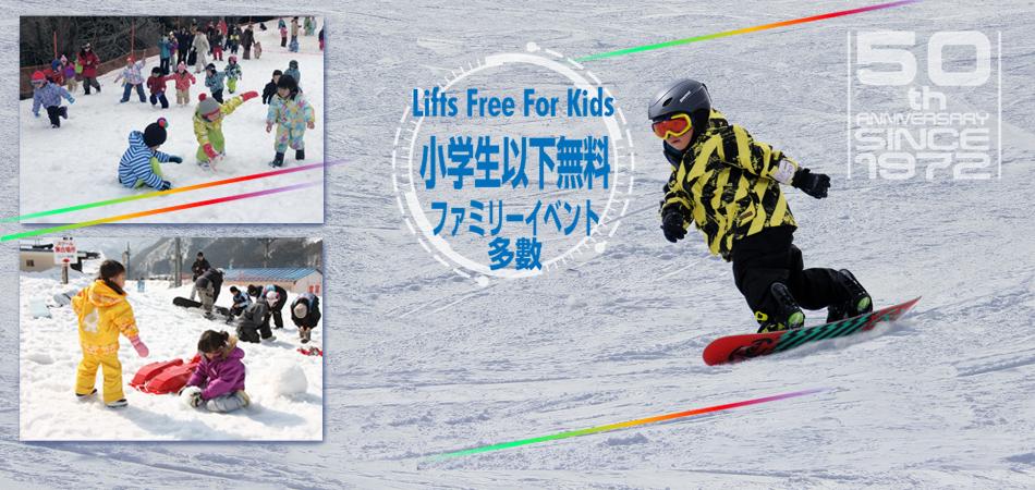 Lifts Free For Kids|小学6年生以下リフト無料|奥利根スノーパーク
