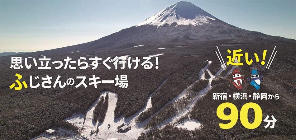 思い立ったらすぐ行ける!富士山のスキー場!|ふじてんスノーリゾート