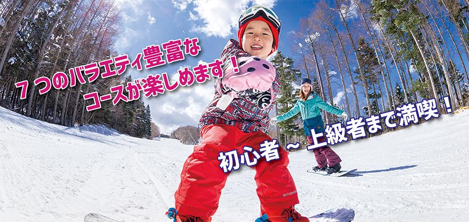 富士山をバックにスキーもスノーボードも満喫!7つのバラエティ豊富なコースが楽しめます!|ふじてんスノーリゾート