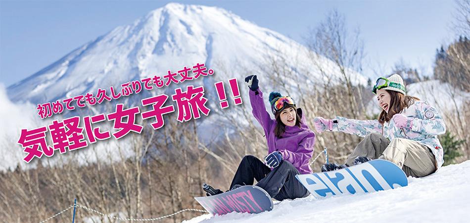 初めてでも久しぶりでも大丈夫。首都圏から90分!富士山が間近に迫る絶景ゲレンデへ|ふじてんスノーリゾート