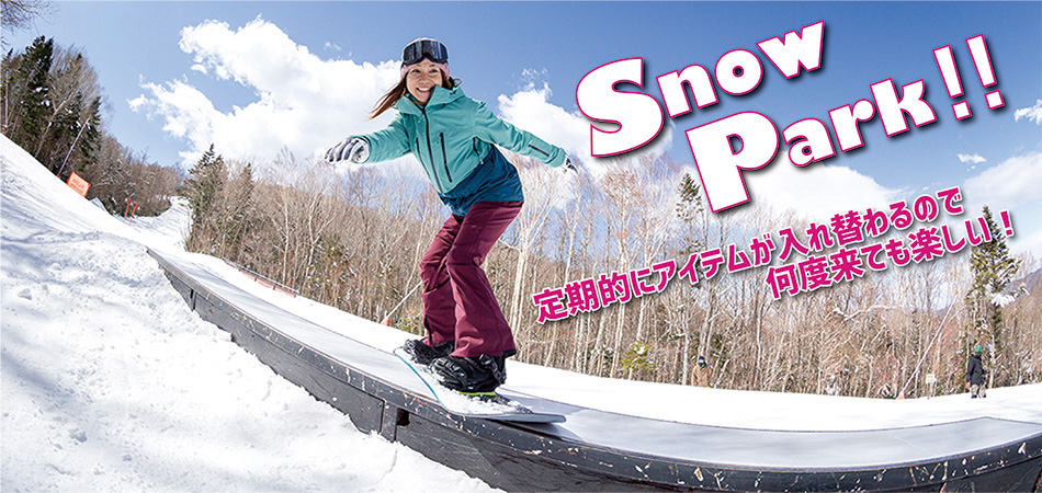 ふじてん名物「スノーパーク」!イベントも開催!|ふじてんスノーリゾート