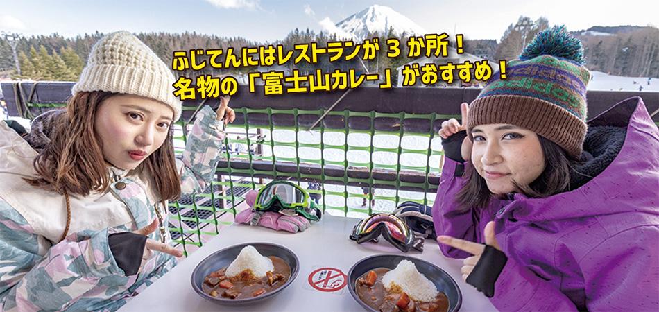 スキー場内に3か所あるレストランでは定番のカレーからこだわりの麺類等豊富なメニューが揃います!|ふじてんスノーリゾート