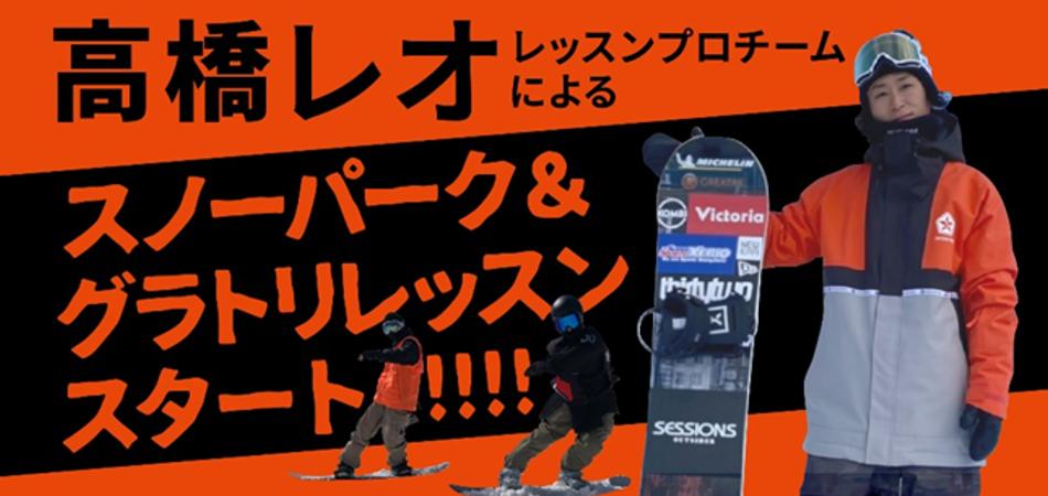 ステップアップにちょうどいいSNOWPARK|竜王スキーパーク