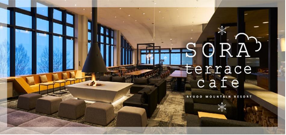 山頂カフェレストラン SORA terrace cafe|竜王スキーパーク