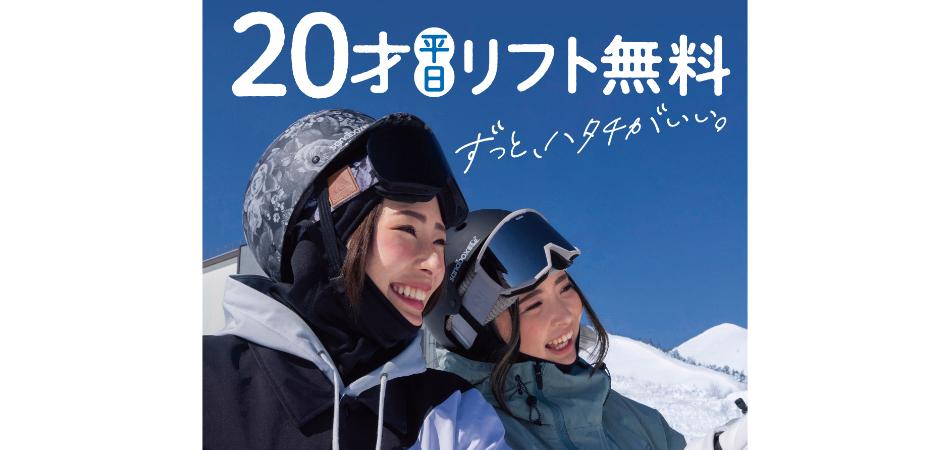 20才の方は対象期間中、平日のリフトが無料で乗り放題! 富良野スキー場